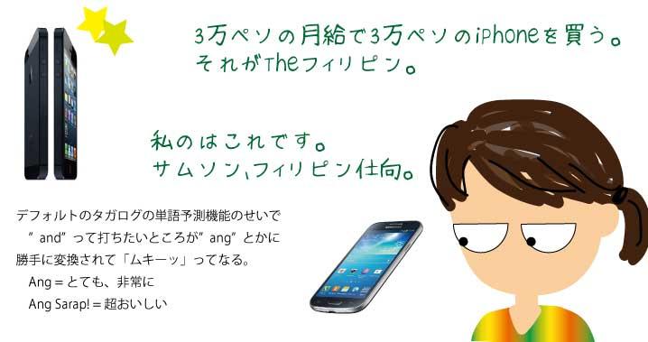 20150829_iphone